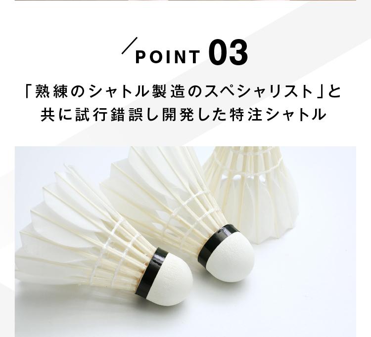 Point5 シャトル先端には天然コルクを使用。上質な打ち心地と球離れを実現。